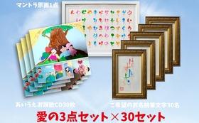 【あいうえお50音マントラA4額装(印刷)&CD&名前筆文字】30セット+動画+エンドロール