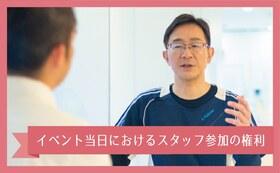 【個人】イベント当日におけるスタッフ参加の権利
