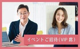【個人】イベントご招待(VIP席)