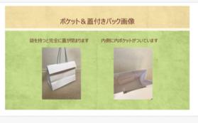 環境問題取組み 3R本当のエコバック ポケット&蓋付き紙袋 日本から世界へ