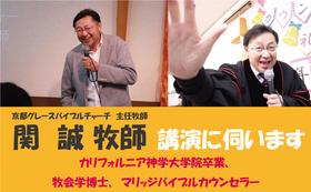 【グレバイ詰め合わせ!関牧師の出前メッセージ付き!】50万円コース