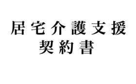 【ケアマネ向け】最新版重要書類フォーマットプレゼント