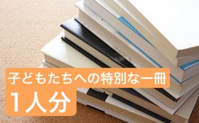 お気持ち上乗せ!あなたの人生で出会った最高の一冊を子どもたちに<1万円プラン>