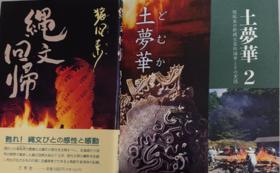 村上原野作品集・猪風来氏著書3冊