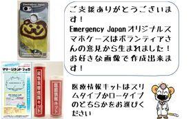 日本の災害から困った!はなくなる!ファイトコース
