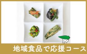 【地域食品で応援】お惣菜セット