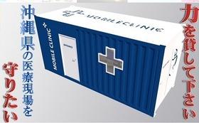 ①沖縄の医療崩壊危機から守る為に「モバイルクリニック+を最前線で戦う医療現場へ」