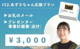#12梓さん応援プラン