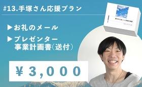 #13手塚さん応援プラン