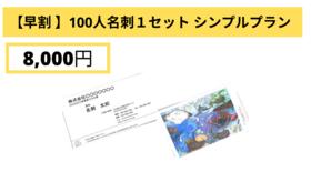 【早割】100人名刺 1セット シンプル