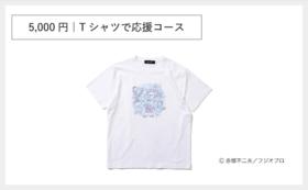 5,000円|Tシャツで応援コース