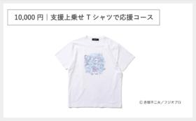 10,000円|支援上乗せ Tシャツで応援コース