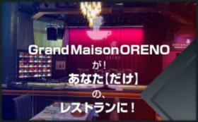 M|店舗1日貸切プラン
