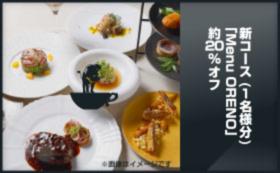 D|新コース「Menu ORENO」(1名様)6,800円が約20%OFF