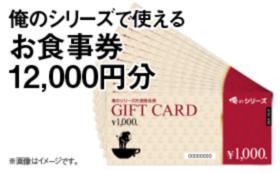 I|俺のシリーズ全店でご利用可能! お食事券12,000円分