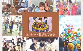 50000円:演奏会見学コース
