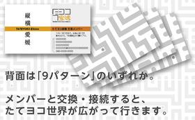 たてヨコ愛媛 オリジナル名刺 (100枚入り)