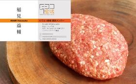 ゆうぼくハンバーグ(3個)+たてヨコ愛媛 オリジナル名刺(100枚入り)
