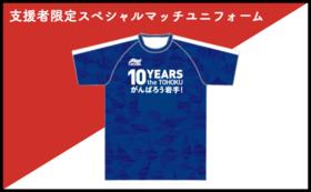 【スペシャルグッズ支援】支援者限定スペシャルマッチユニフォーム(青・半袖)