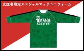 【スペシャルグッズ支援】支援者限定スペシャルマッチユニフォーム(緑・長袖)