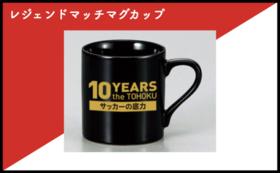 【スペシャルグッズ支援】支援者限定レジェンドマッチマグカップ