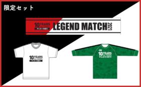 【スペシャルグッズ支援】ユニフォーム(緑・長袖)・Tシャツ・タオマフセット