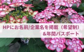 【応援&来園:1万円】HPにお名前/企業名を掲載(希望制)&年間パスポート