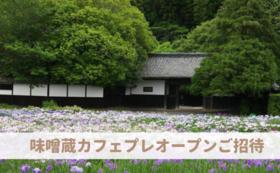 【応援&来園:1万5千円】プレオープンご招待