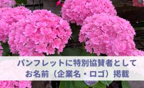 【応援&来園:50万円】永年パスポート&ご招待券つき