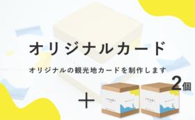 【観光事業者向け】オリジナル観光地カード製作+『いったび』 2個(送料込)