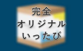 【観光事業者向け】完全オリジナル『いったび』制作プラン