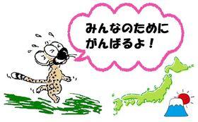 あなたの支援がEmergency Japanを走らせる!コース