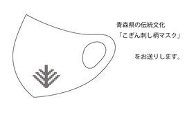 【個人向け】マスクA新しい会食の形にご支援