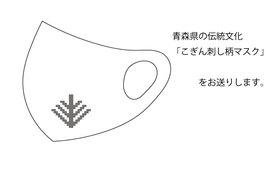 【個人向け】マスクB 新しい会食の形にご支援