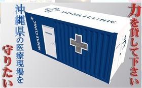 ②沖縄の医療崩壊危機から守る為に「モバイルクリニック+を最前線で戦う医療現場へ」