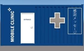 ④コンテナ入口に医療従事者への感謝のメッセージを掲載!