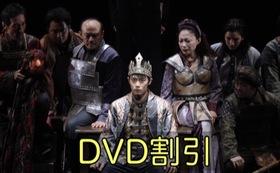 【1.配信】DVD特別購入
