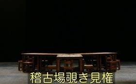 【1.配信】稽古場覗き見権