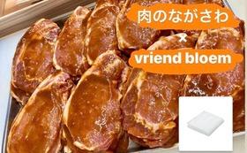 肉のながさわ「こだわりの豚味噌漬け」+オリジナルハンドタオル+手書きのサンクスレター