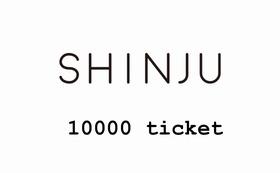 10000ticket(cut:×3)