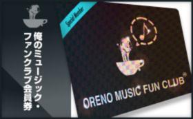 C|俺のミュージック♪ファンクラブ会員券