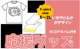 「足利&いせやともか」応援グッズセット(Tシャツ&タオル)