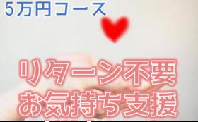 【リターン不要】足利&いせやを応援お気持ちだけ支援コース5万円