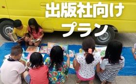 【出版社様向け】書籍応援プラン