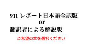 日本語版または解説を読みたい!