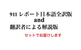 日本語版と解説をともに読みたい!