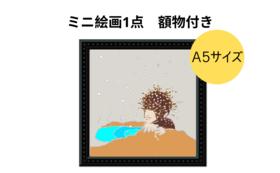 ミニ絵画 1点 額縁付き【100作品から自由に選択】