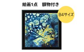 絵画 1点 額縁付き【100作品から自由に選択】