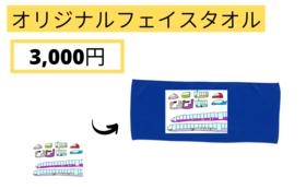 オリジナルフェイスタオル【100作品から自由に選択】