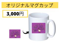 オリジナルマグカップ【100作品から自由に選択】
